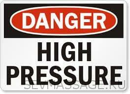 Высокое давление