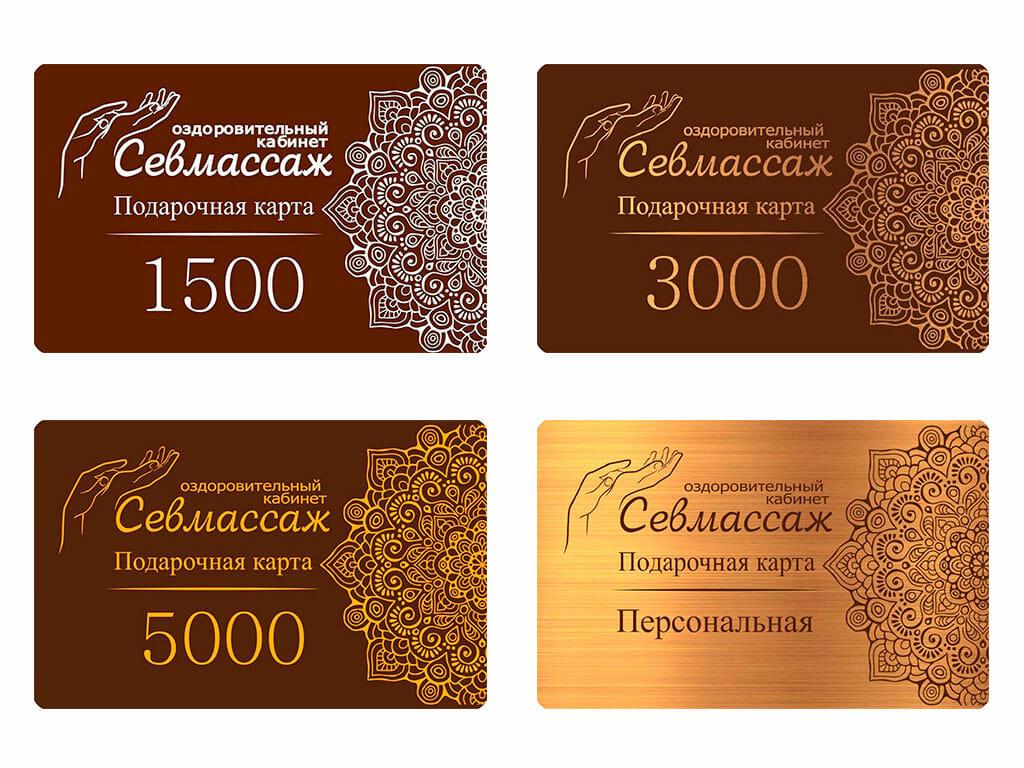 Подарочные карты на массаж в Севастополе