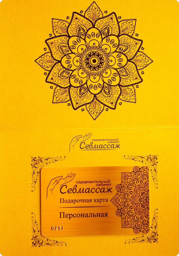 Подарочная карта на массаж и спа процедуры в Севастополе