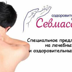 Абонемент на массаж в Севастополе: 5 весомых плюсов